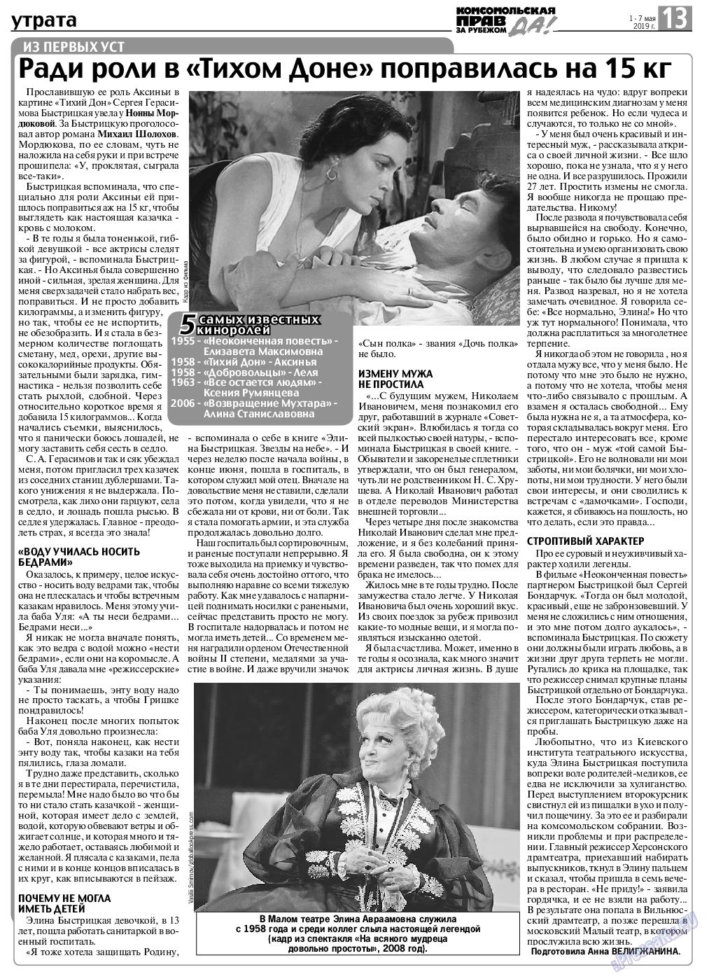КП в Европе (газета). 2019 год, номер 18, стр. 13