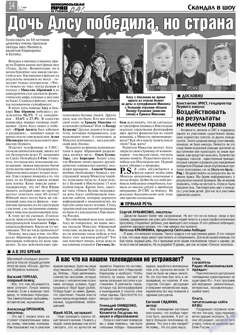 КП в Европе (газета). 2019 год, номер 18, стр. 14