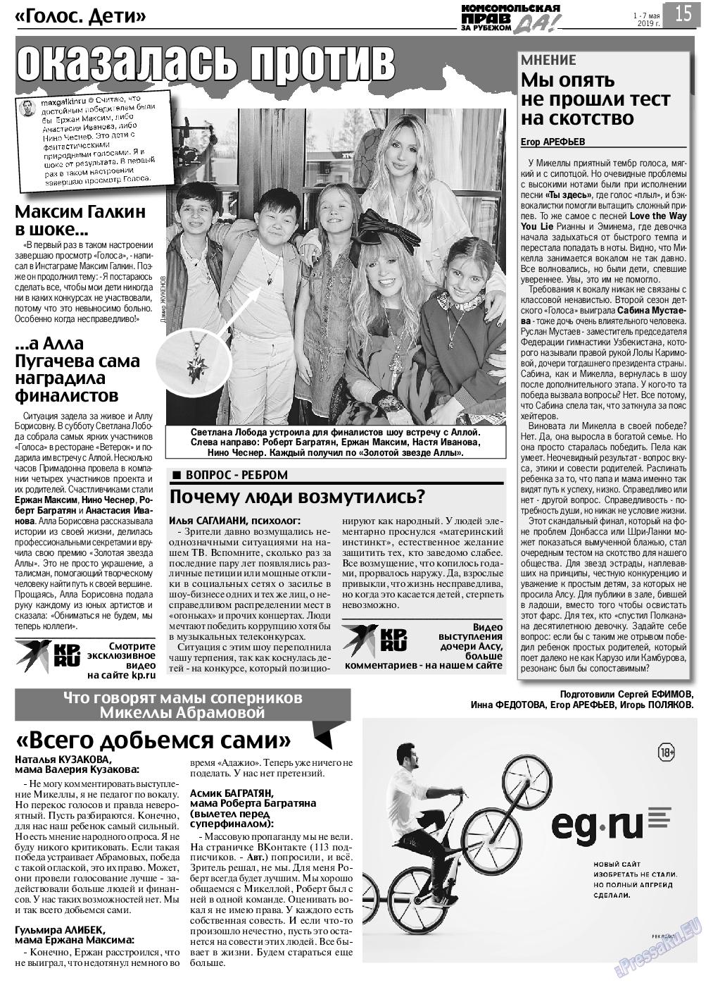 КП в Европе (газета). 2019 год, номер 18, стр. 15