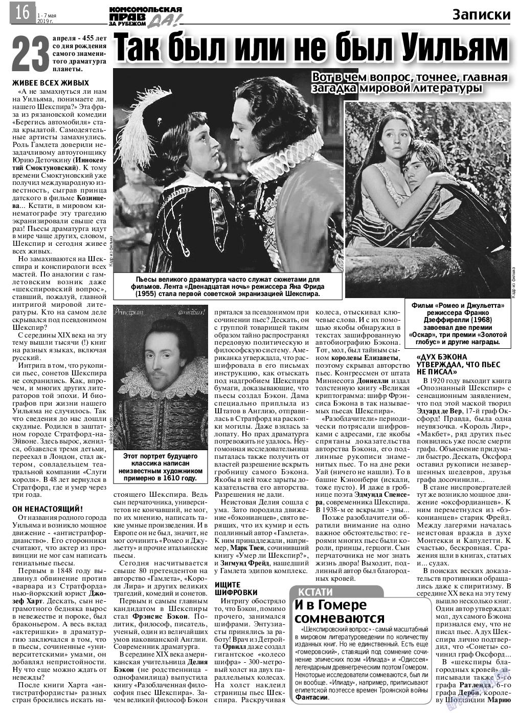 КП в Европе (газета). 2019 год, номер 18, стр. 16
