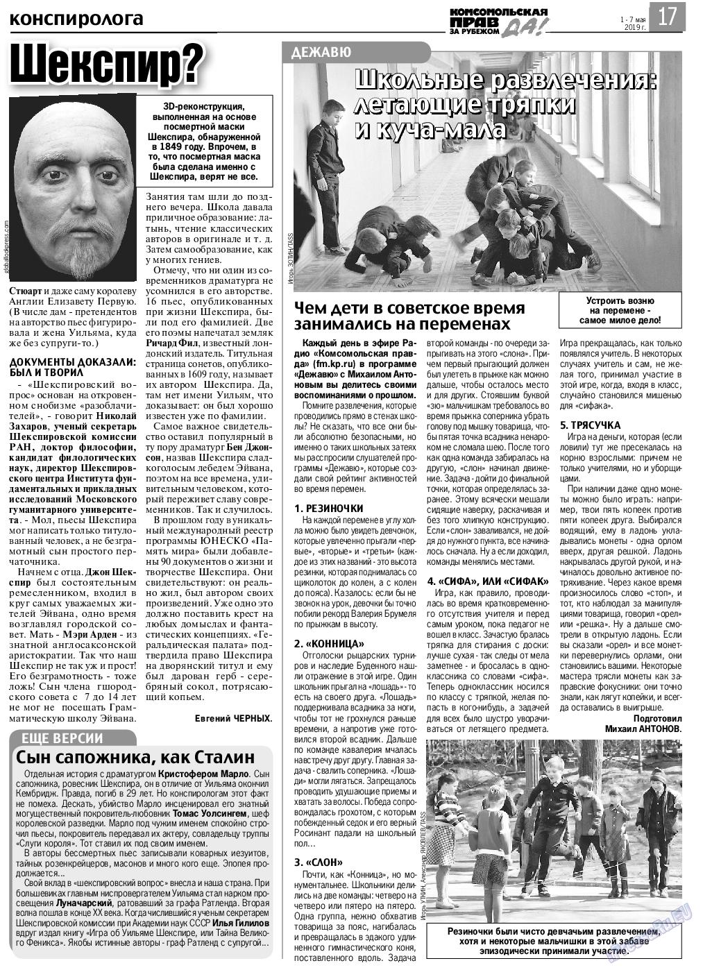 КП в Европе (газета). 2019 год, номер 18, стр. 17