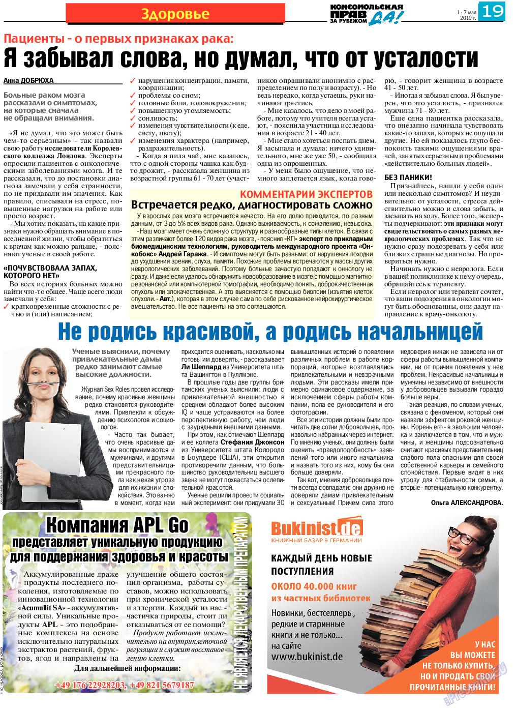 КП в Европе (газета). 2019 год, номер 18, стр. 19