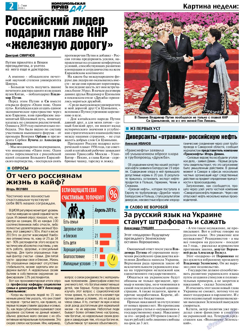 КП в Европе (газета). 2019 год, номер 18, стр. 2