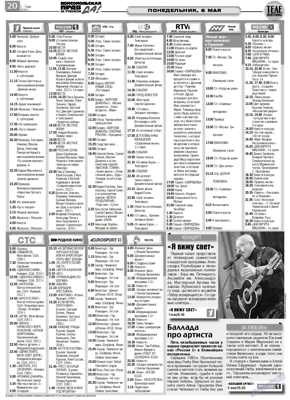 КП в Европе (газета). 2019 год, номер 18, стр. 20