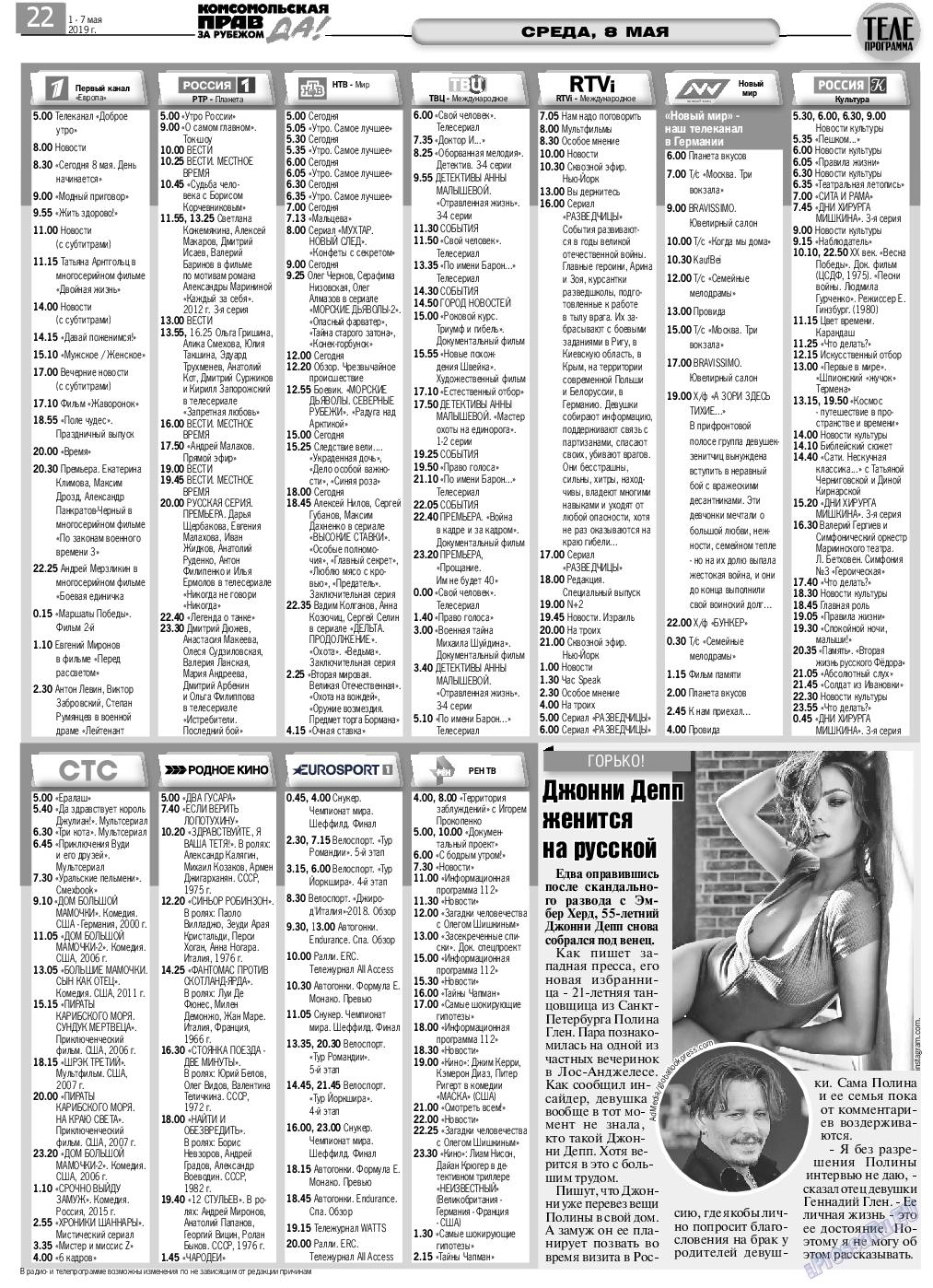 КП в Европе (газета). 2019 год, номер 18, стр. 22