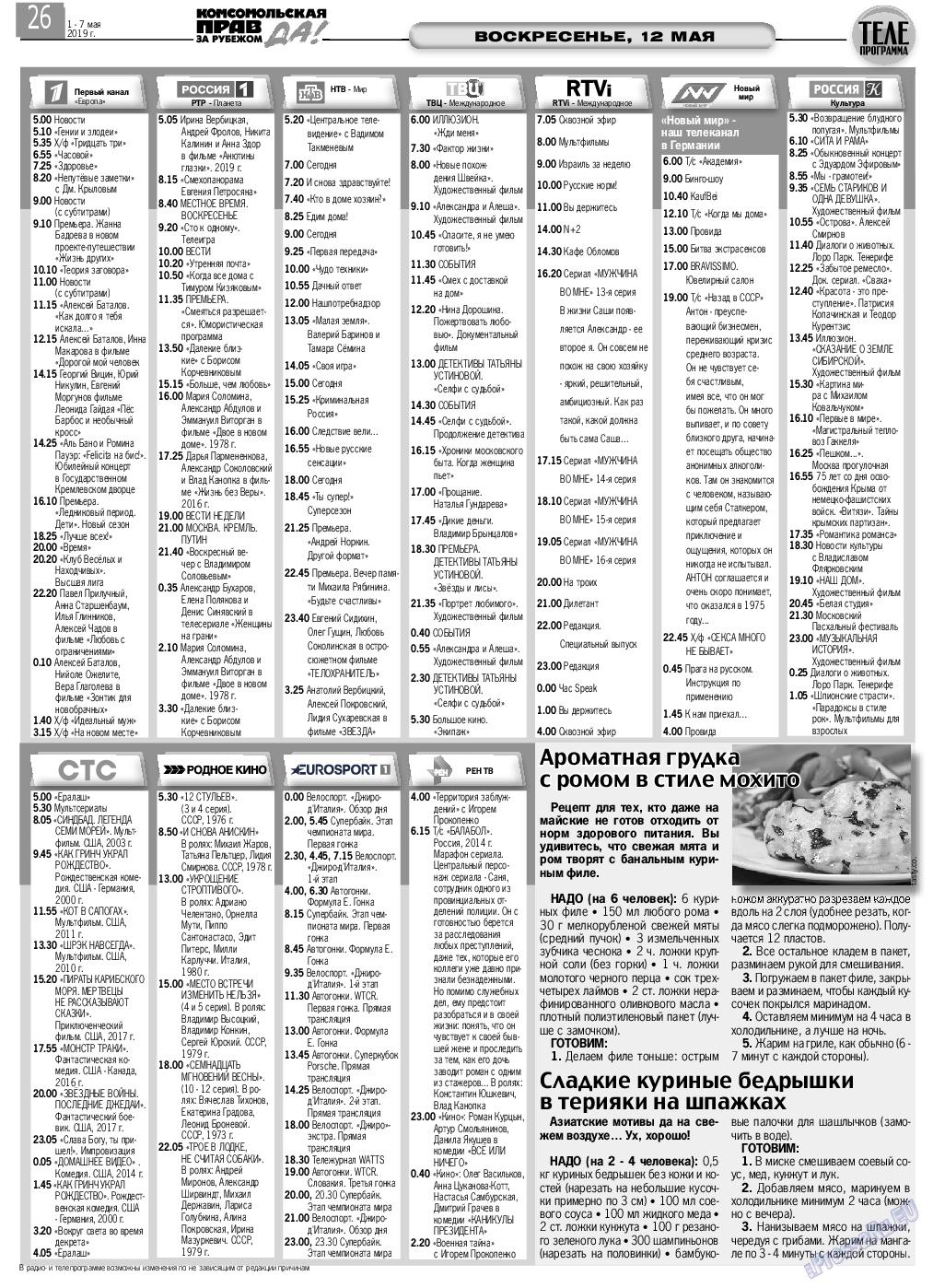 КП в Европе (газета). 2019 год, номер 18, стр. 26