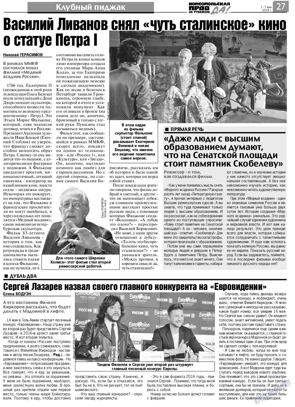 КП в Европе (газета). 2019 год, номер 18, стр. 27