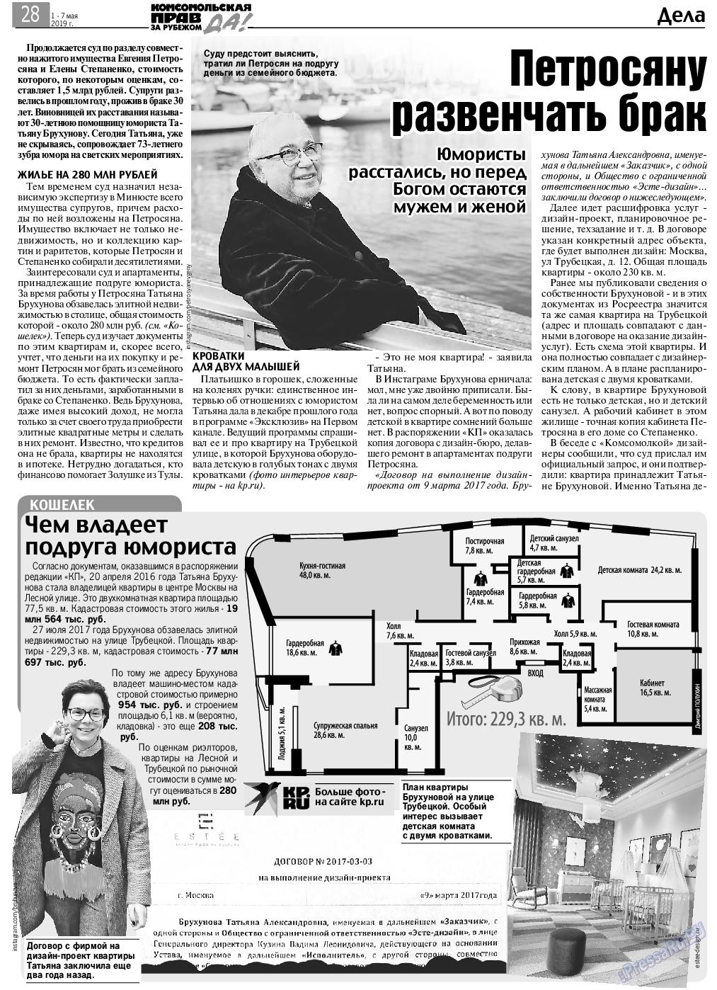 КП в Европе (газета). 2019 год, номер 18, стр. 28