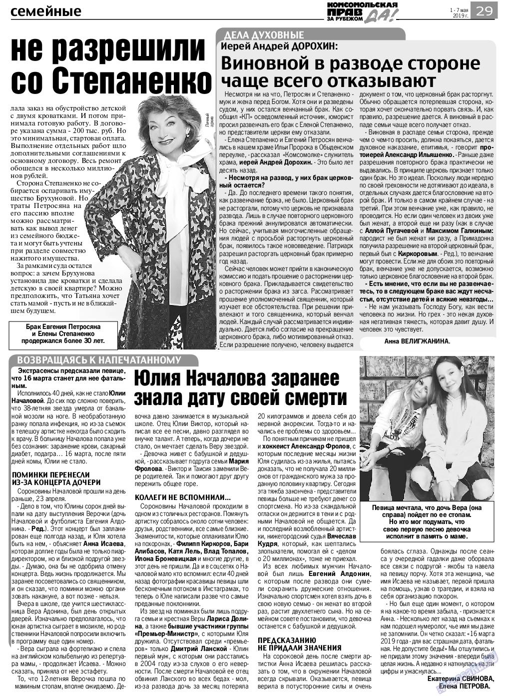 КП в Европе (газета). 2019 год, номер 18, стр. 29