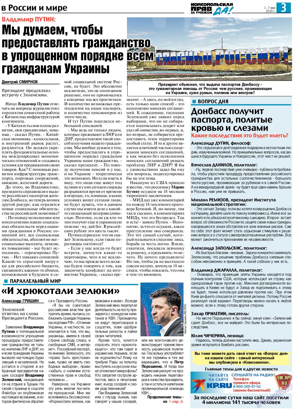 КП в Европе (газета). 2019 год, номер 18, стр. 3