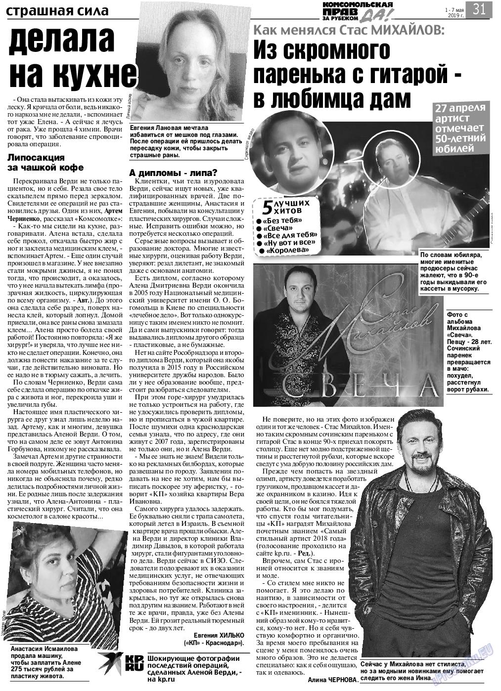 КП в Европе (газета). 2019 год, номер 18, стр. 31