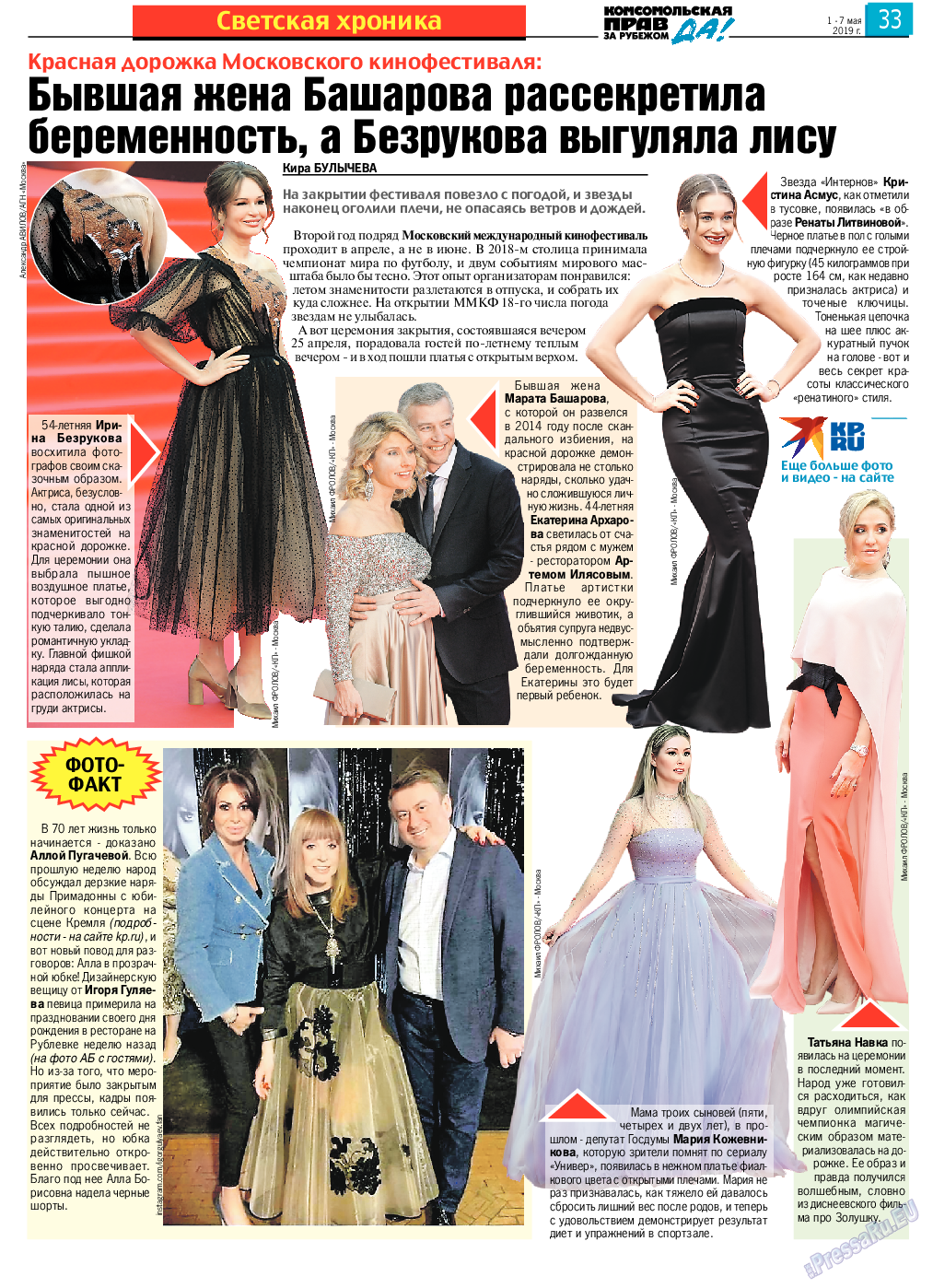 КП в Европе (газета). 2019 год, номер 18, стр. 33