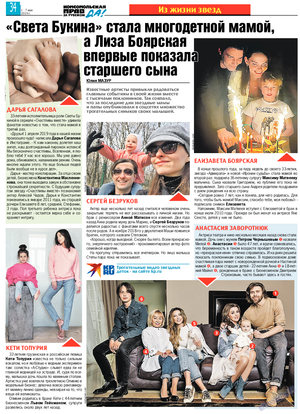 КП в Европе (газета). 2019 год, номер 18, стр. 34
