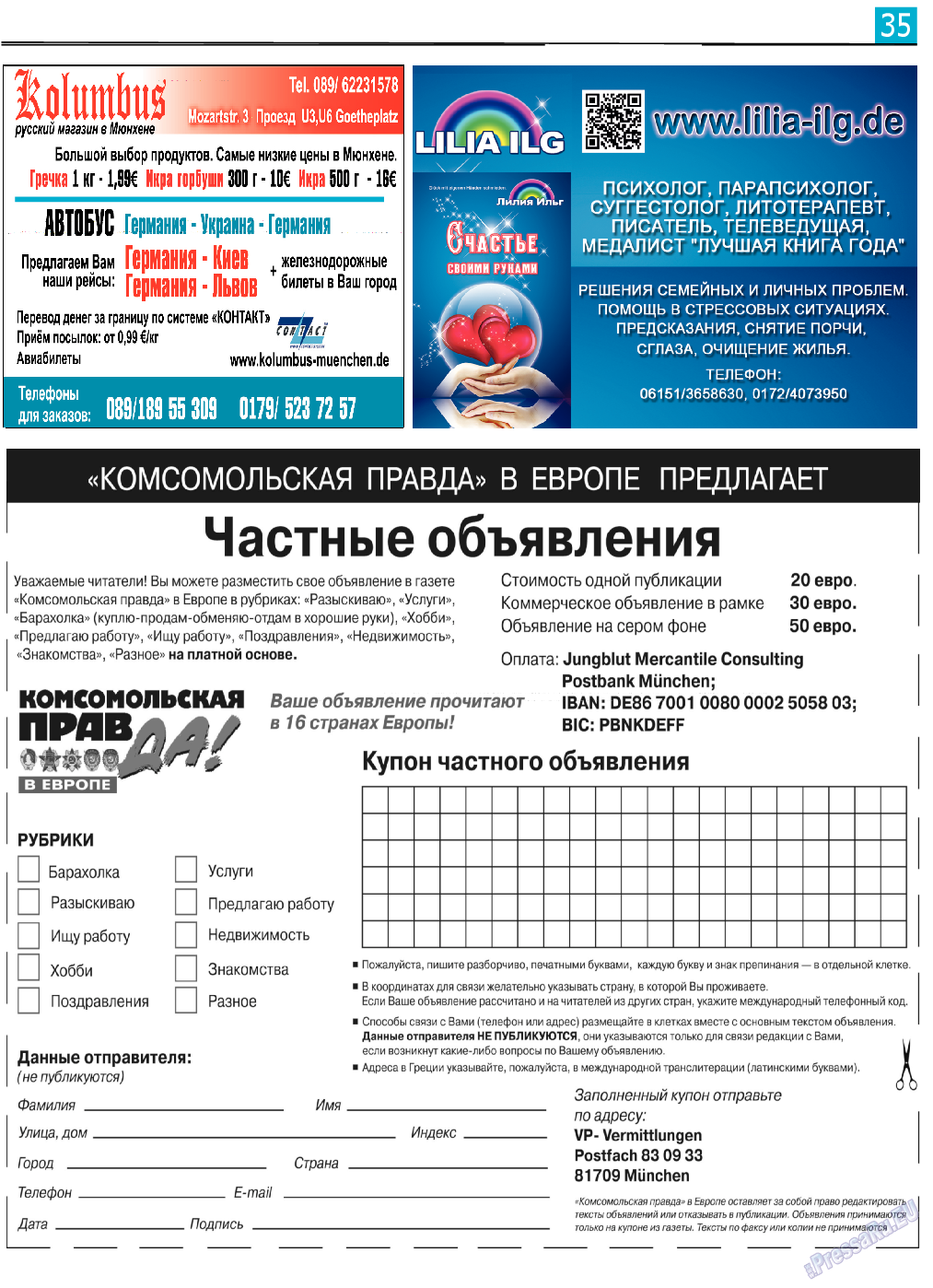 КП в Европе (газета). 2019 год, номер 18, стр. 35