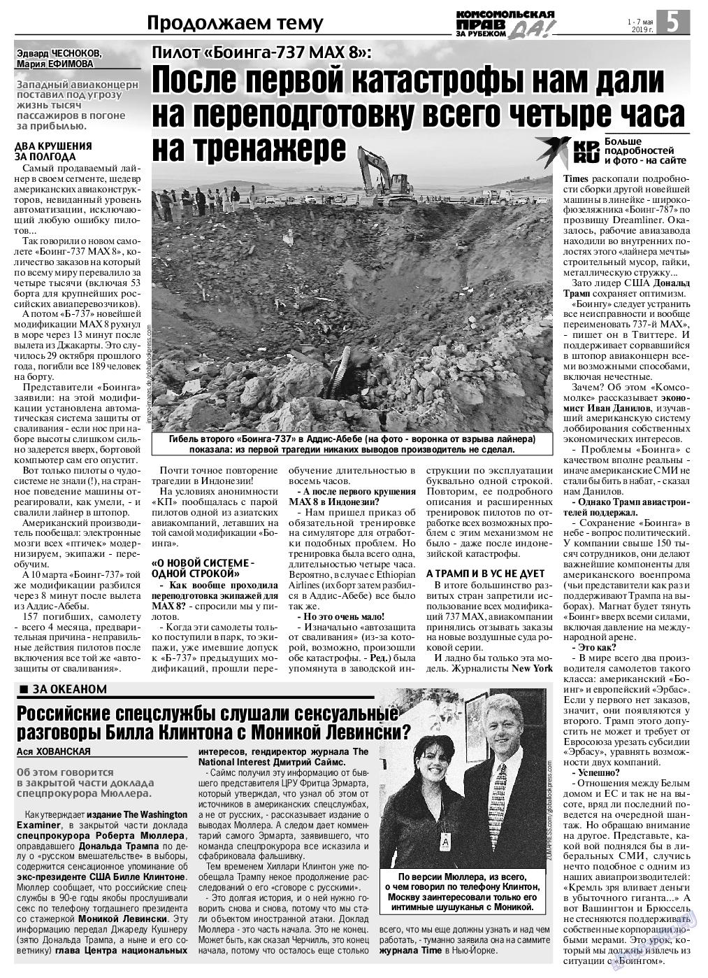 КП в Европе (газета). 2019 год, номер 18, стр. 5