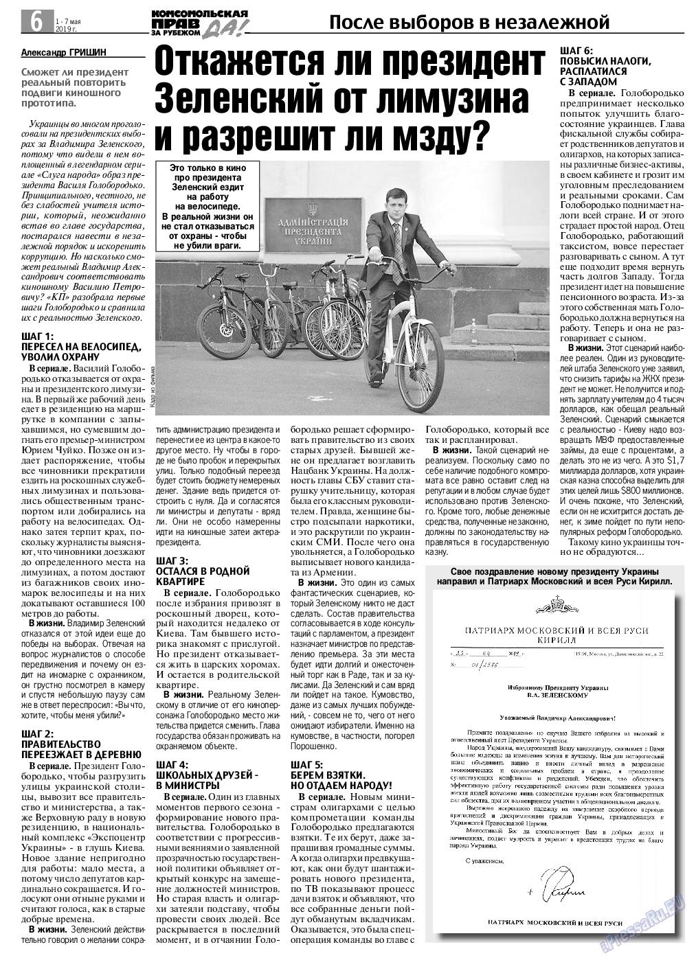 КП в Европе (газета). 2019 год, номер 18, стр. 6