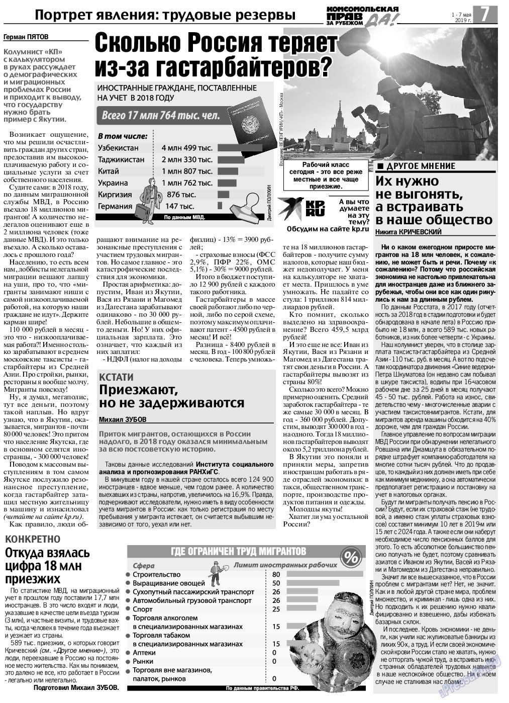 КП в Европе (газета). 2019 год, номер 18, стр. 7