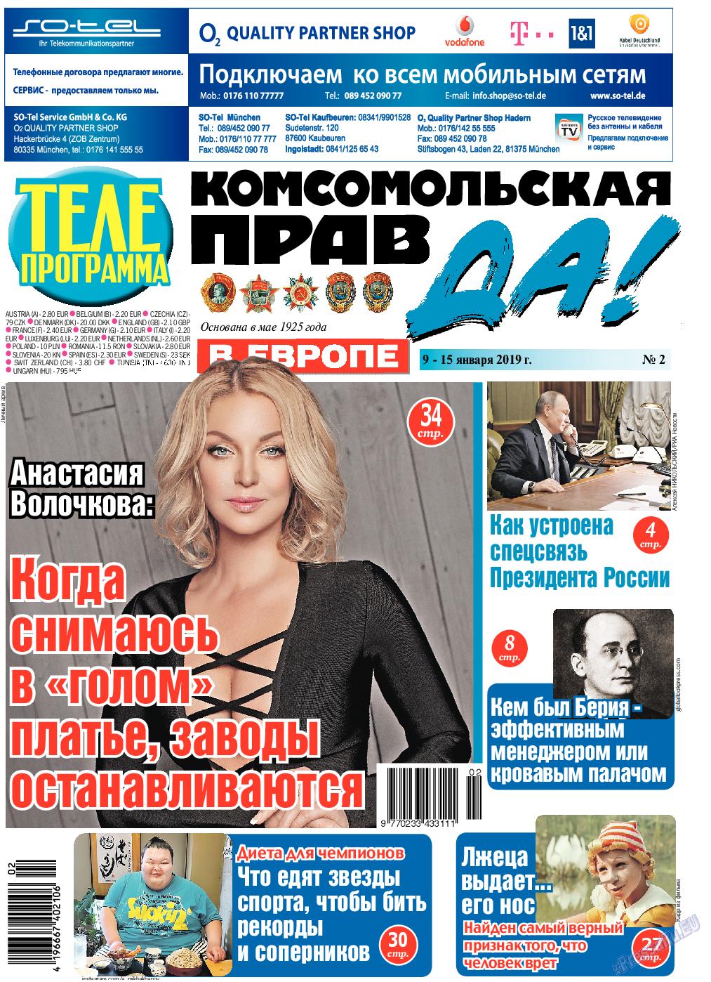 КП в Европе (газета). 2019 год, номер 2, стр. 1