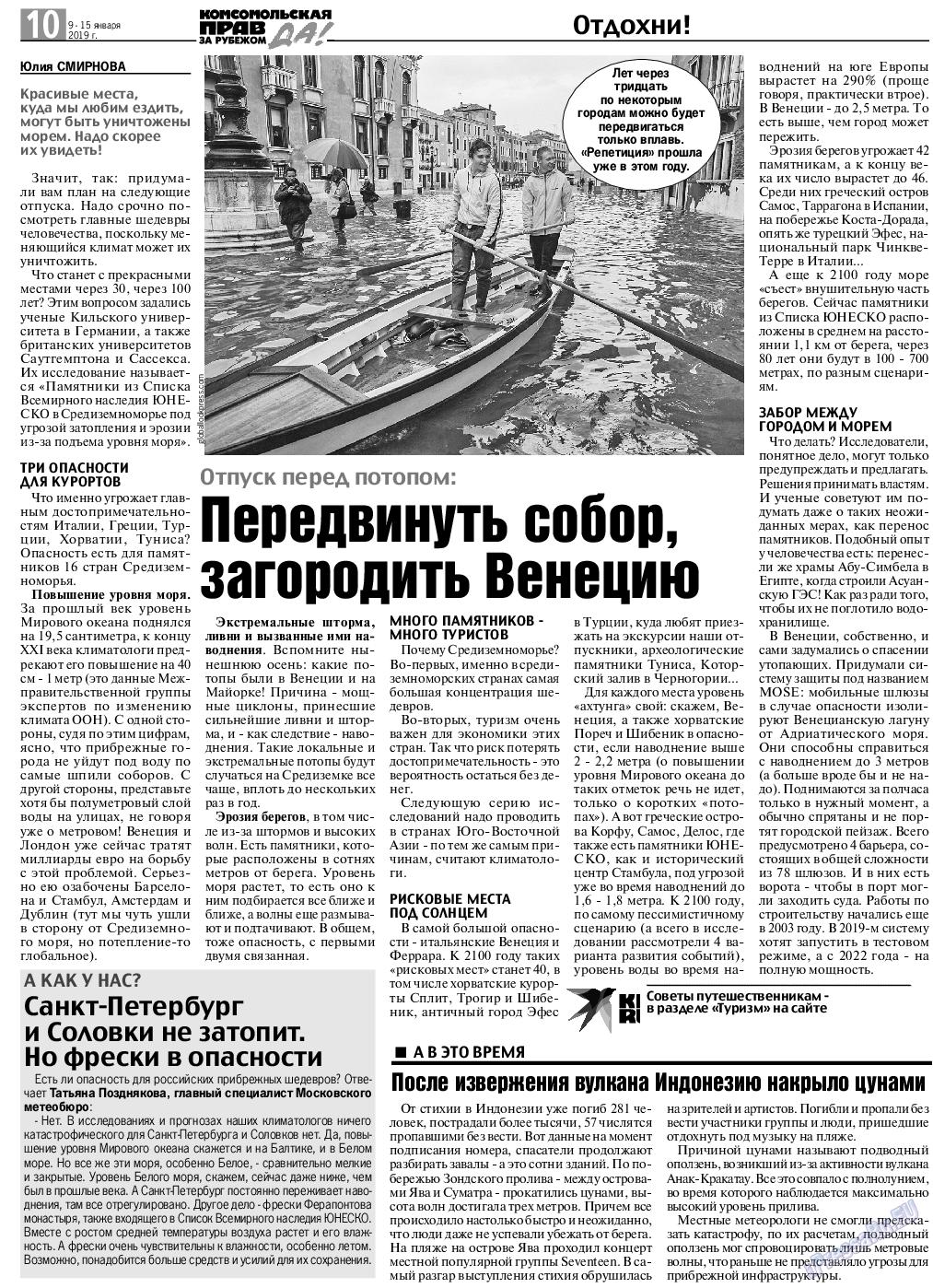 КП в Европе (газета). 2019 год, номер 2, стр. 10