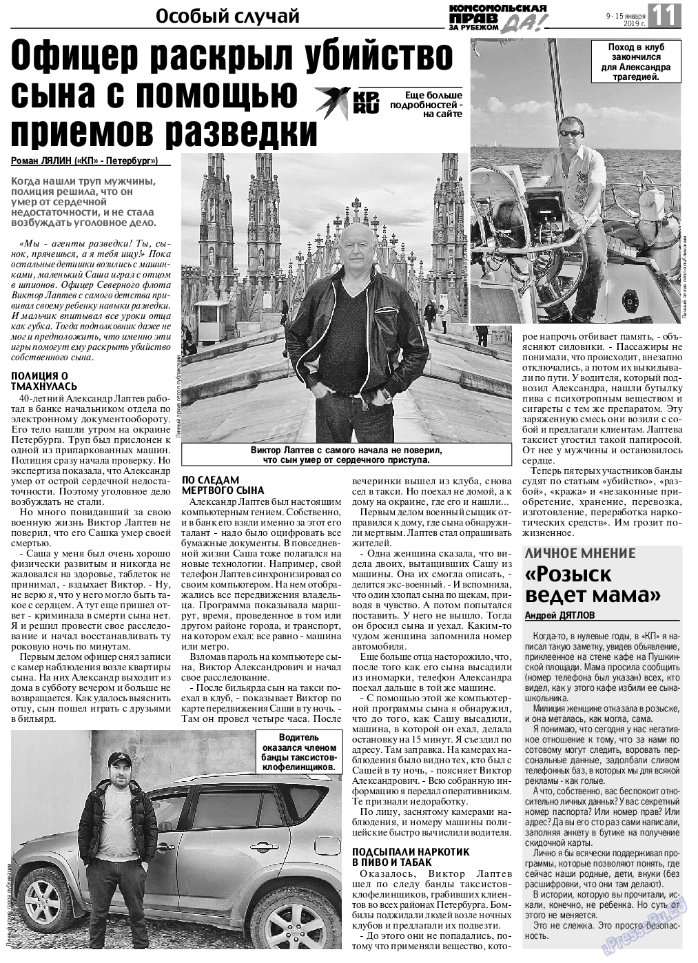 КП в Европе (газета). 2019 год, номер 2, стр. 11