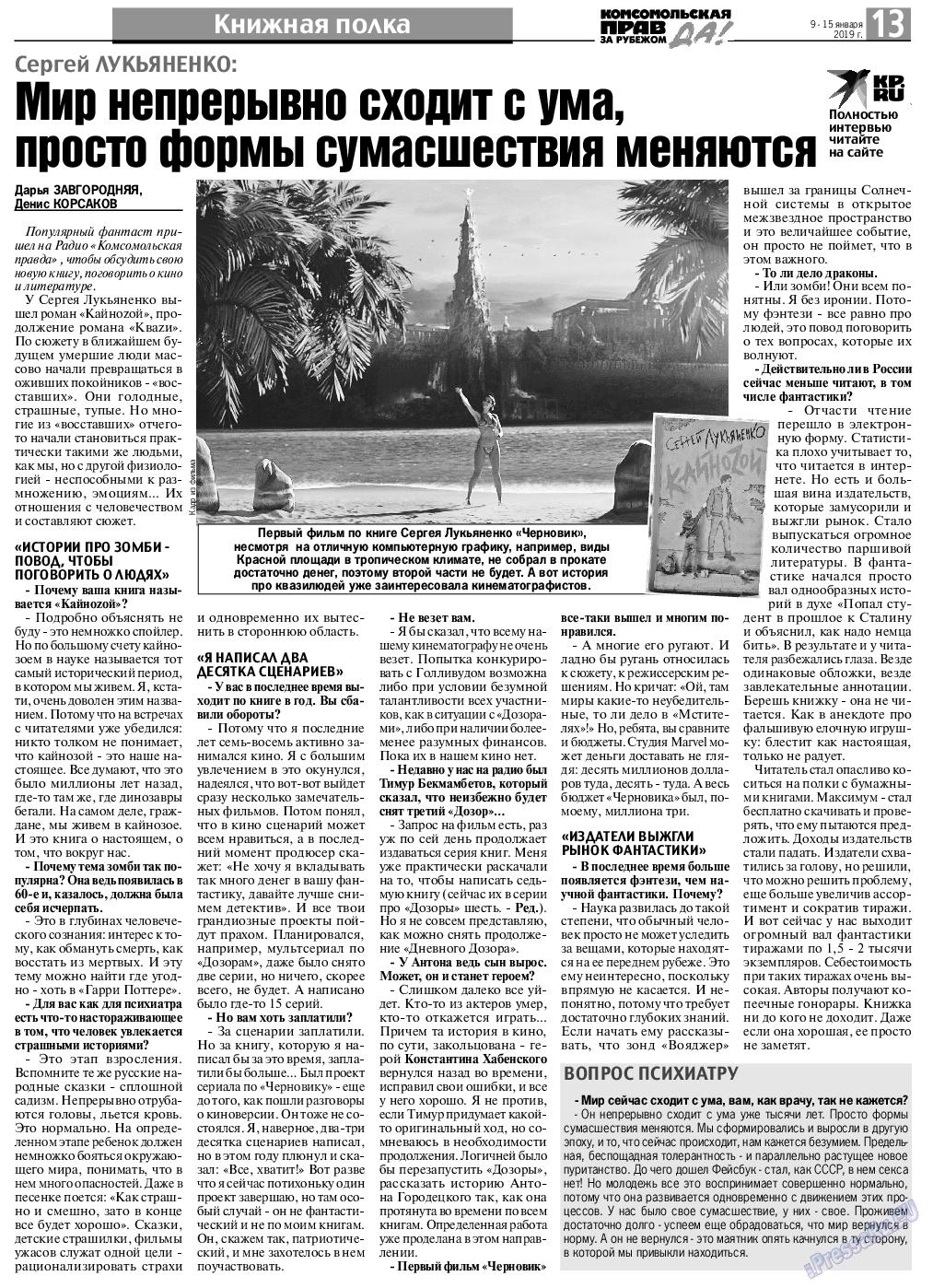 КП в Европе (газета). 2019 год, номер 2, стр. 13
