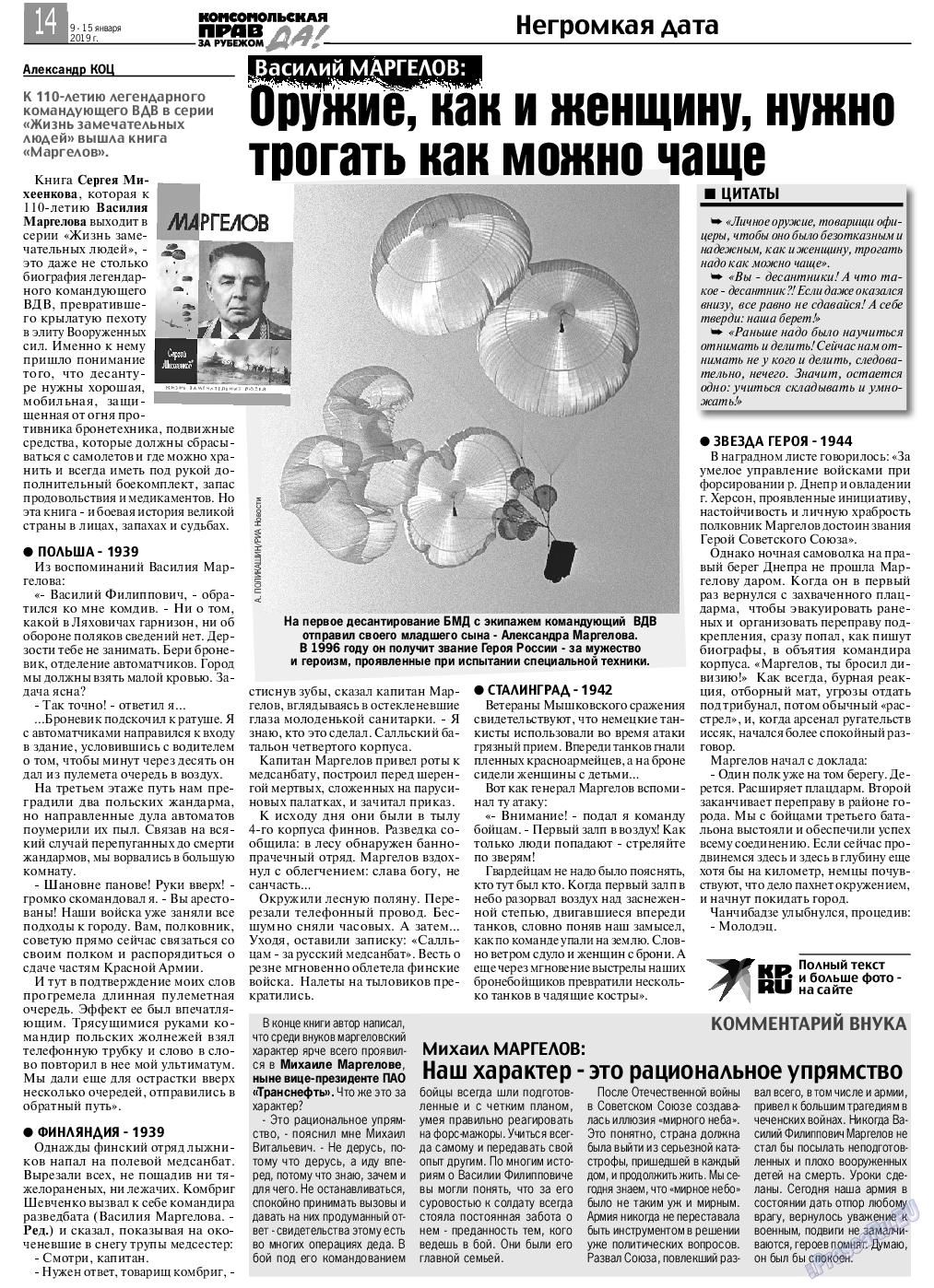 КП в Европе (газета). 2019 год, номер 2, стр. 14