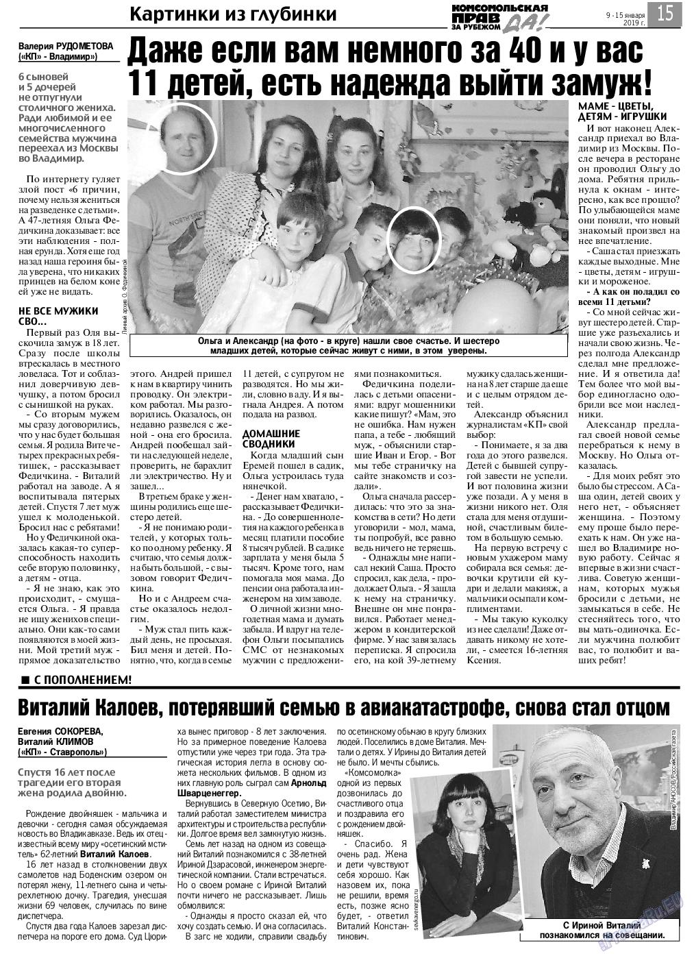 КП в Европе (газета). 2019 год, номер 2, стр. 15