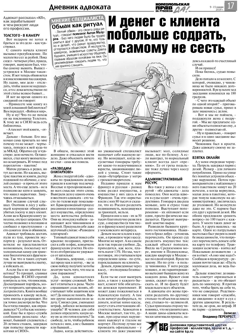 КП в Европе (газета). 2019 год, номер 2, стр. 17