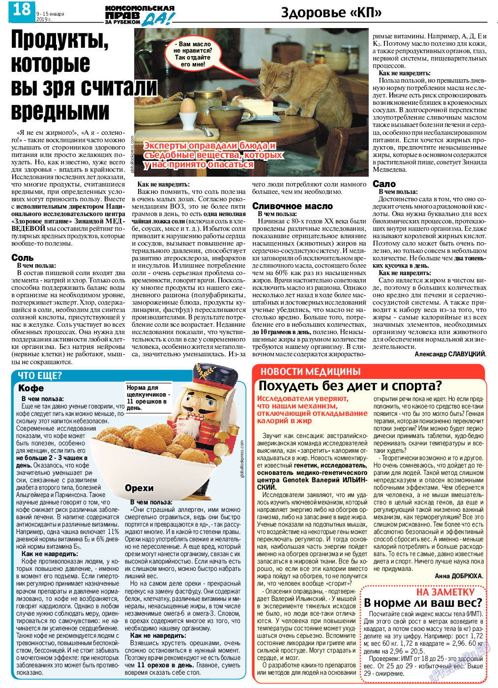 КП в Европе (газета). 2019 год, номер 2, стр. 18