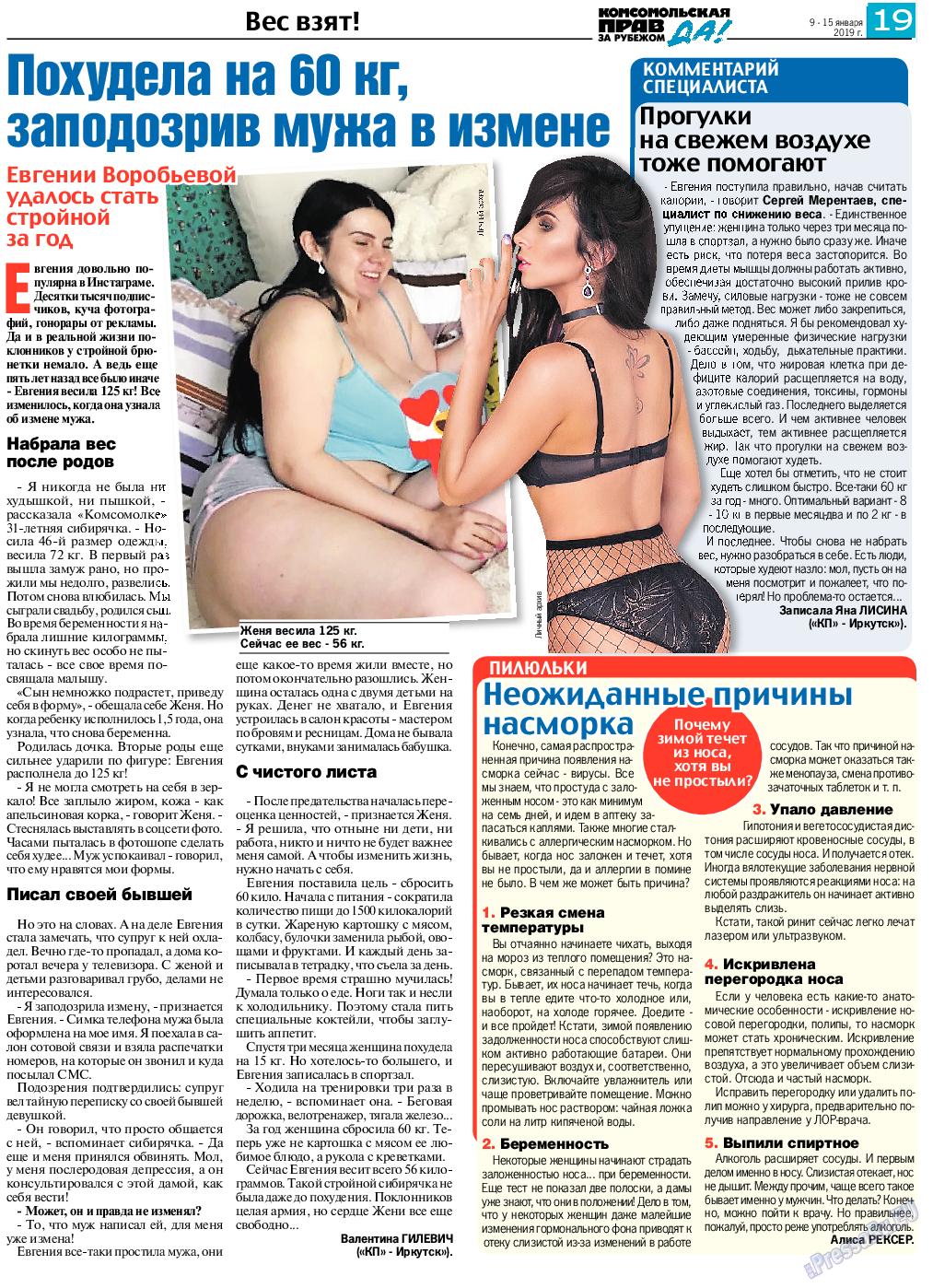 КП в Европе (газета). 2019 год, номер 2, стр. 19