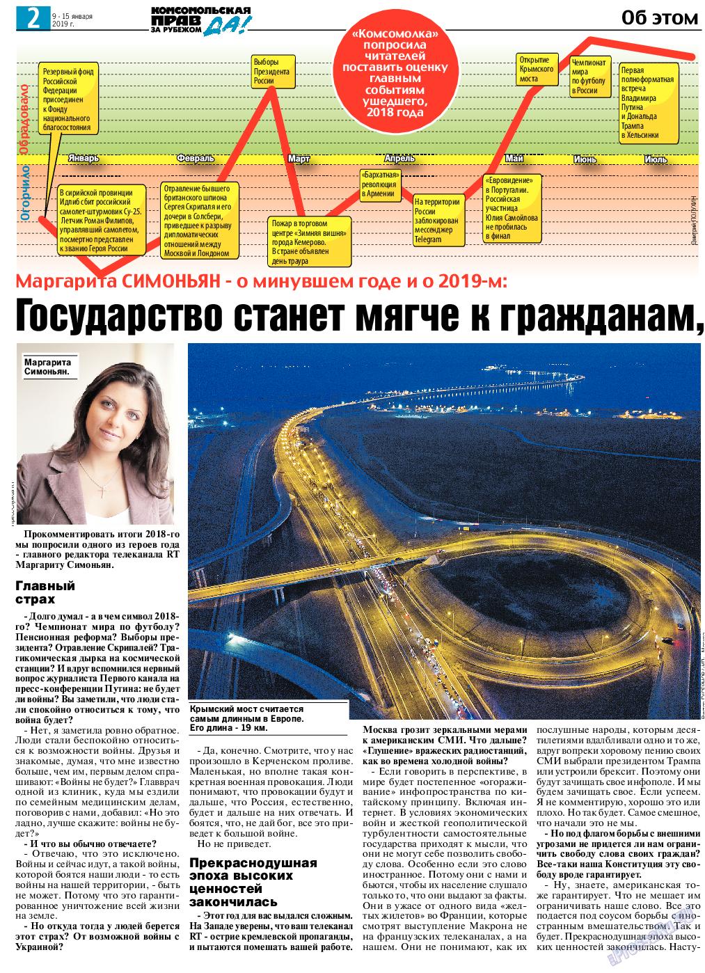 КП в Европе (газета). 2019 год, номер 2, стр. 2