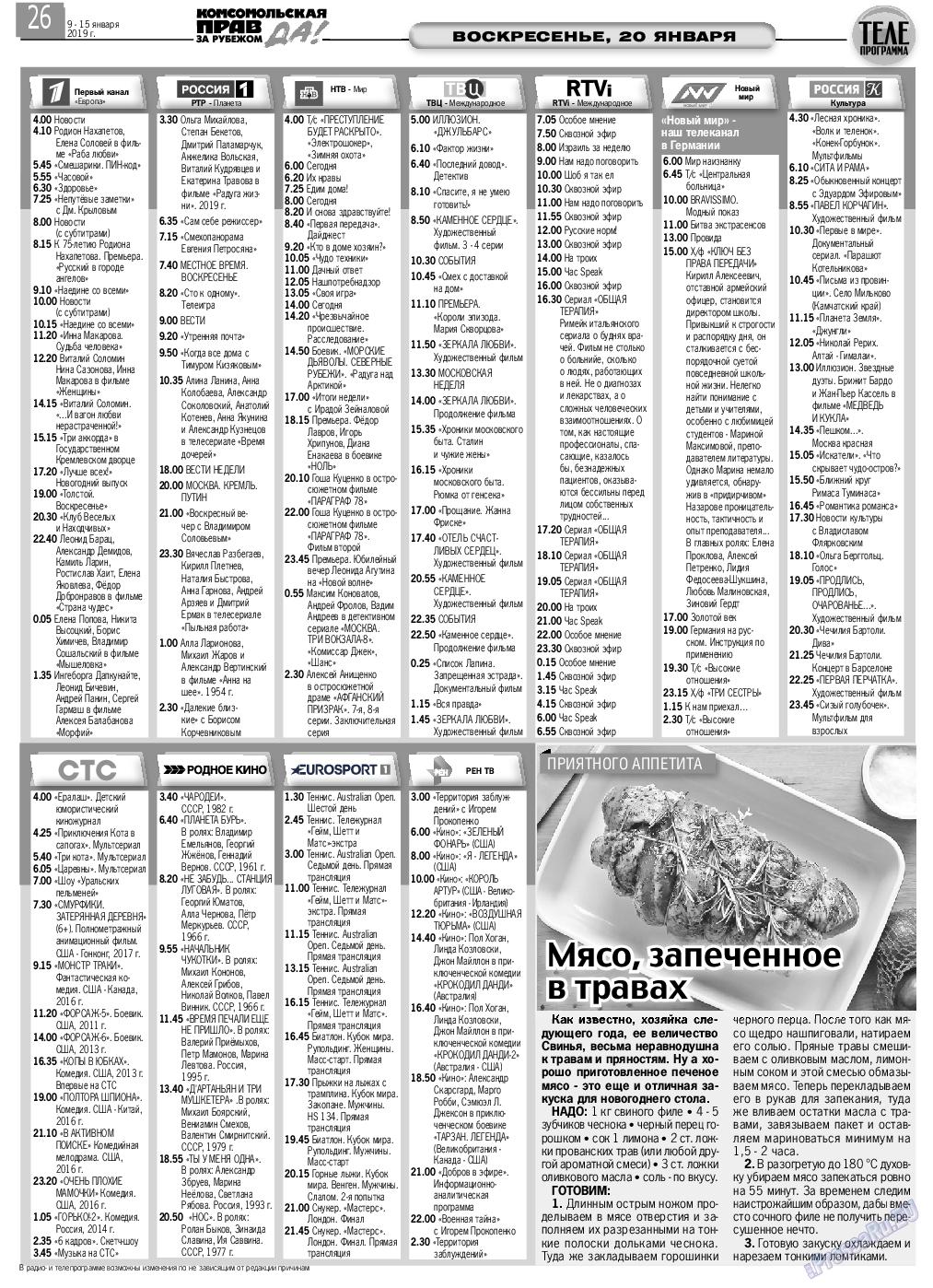 КП в Европе (газета). 2019 год, номер 2, стр. 26