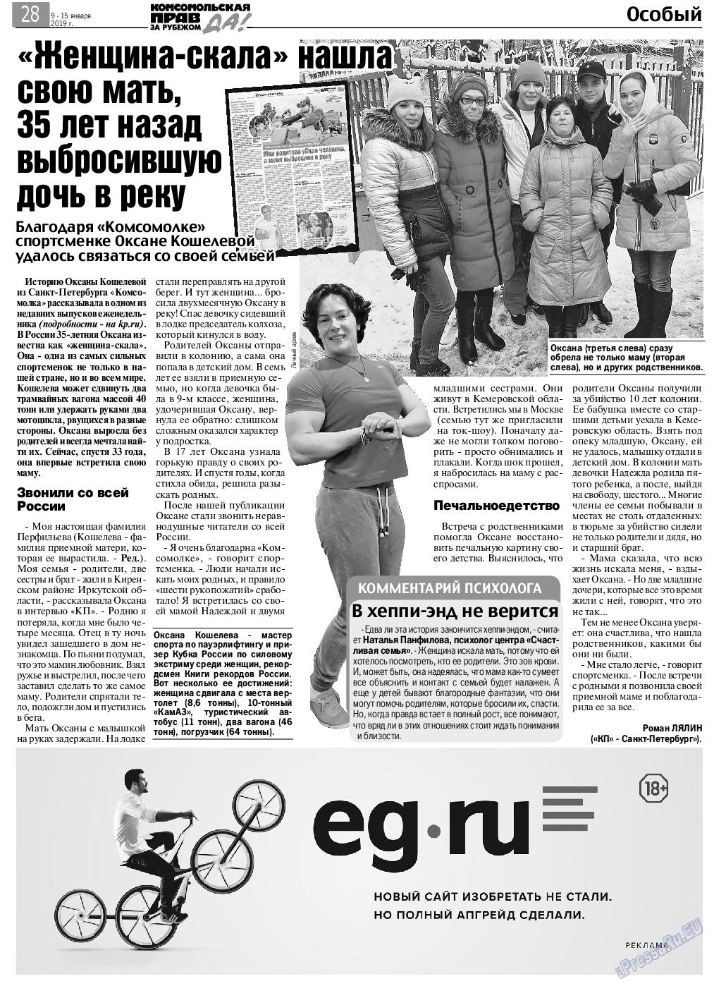 КП в Европе (газета). 2019 год, номер 2, стр. 28