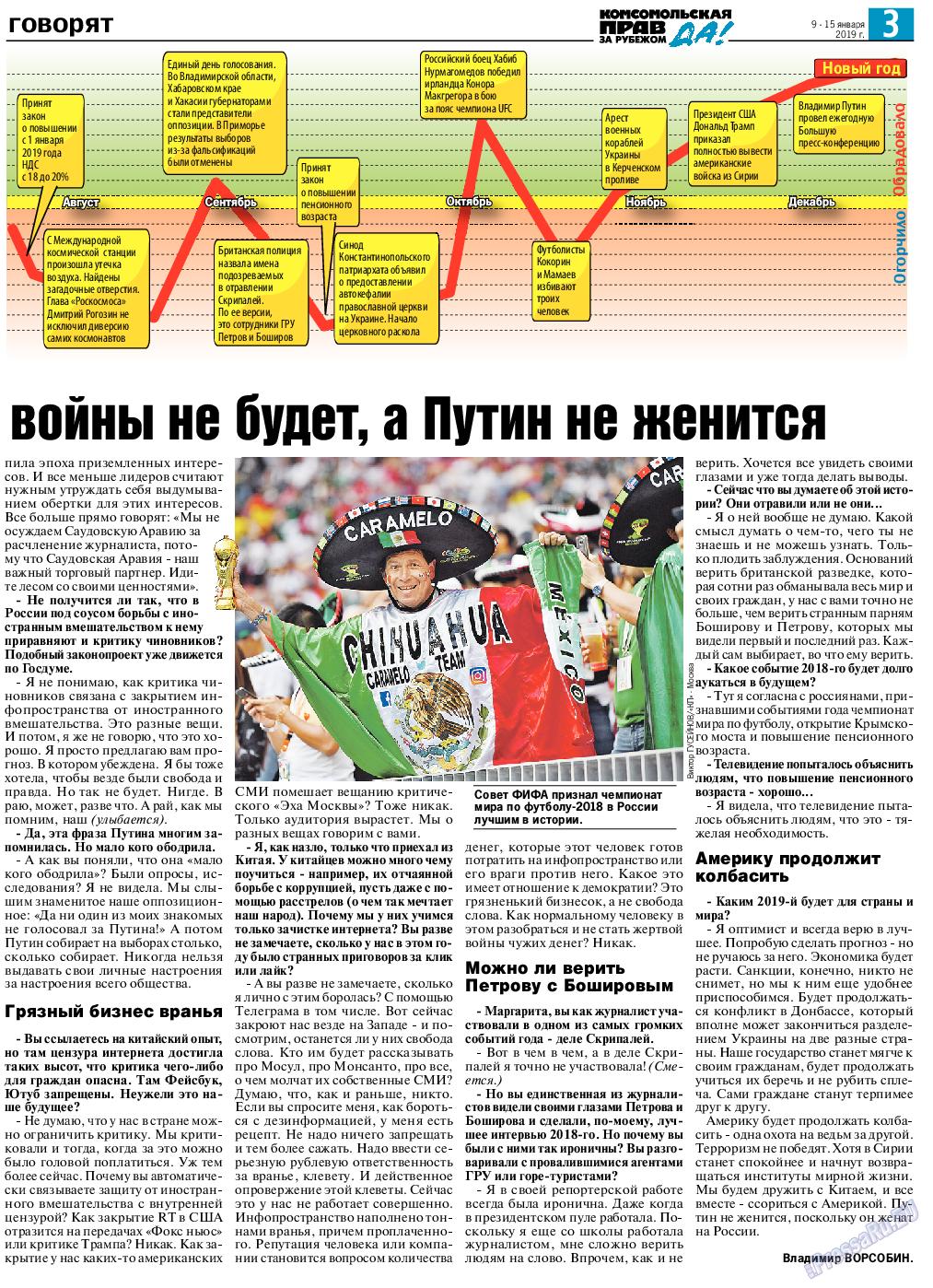 КП в Европе (газета). 2019 год, номер 2, стр. 3