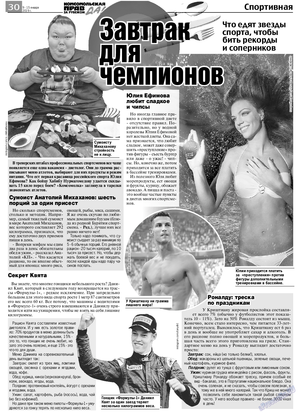 КП в Европе (газета). 2019 год, номер 2, стр. 30