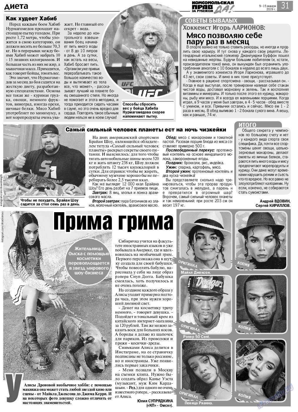 КП в Европе (газета). 2019 год, номер 2, стр. 31