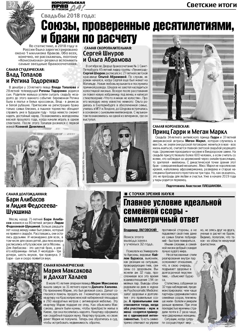 КП в Европе (газета). 2019 год, номер 2, стр. 32