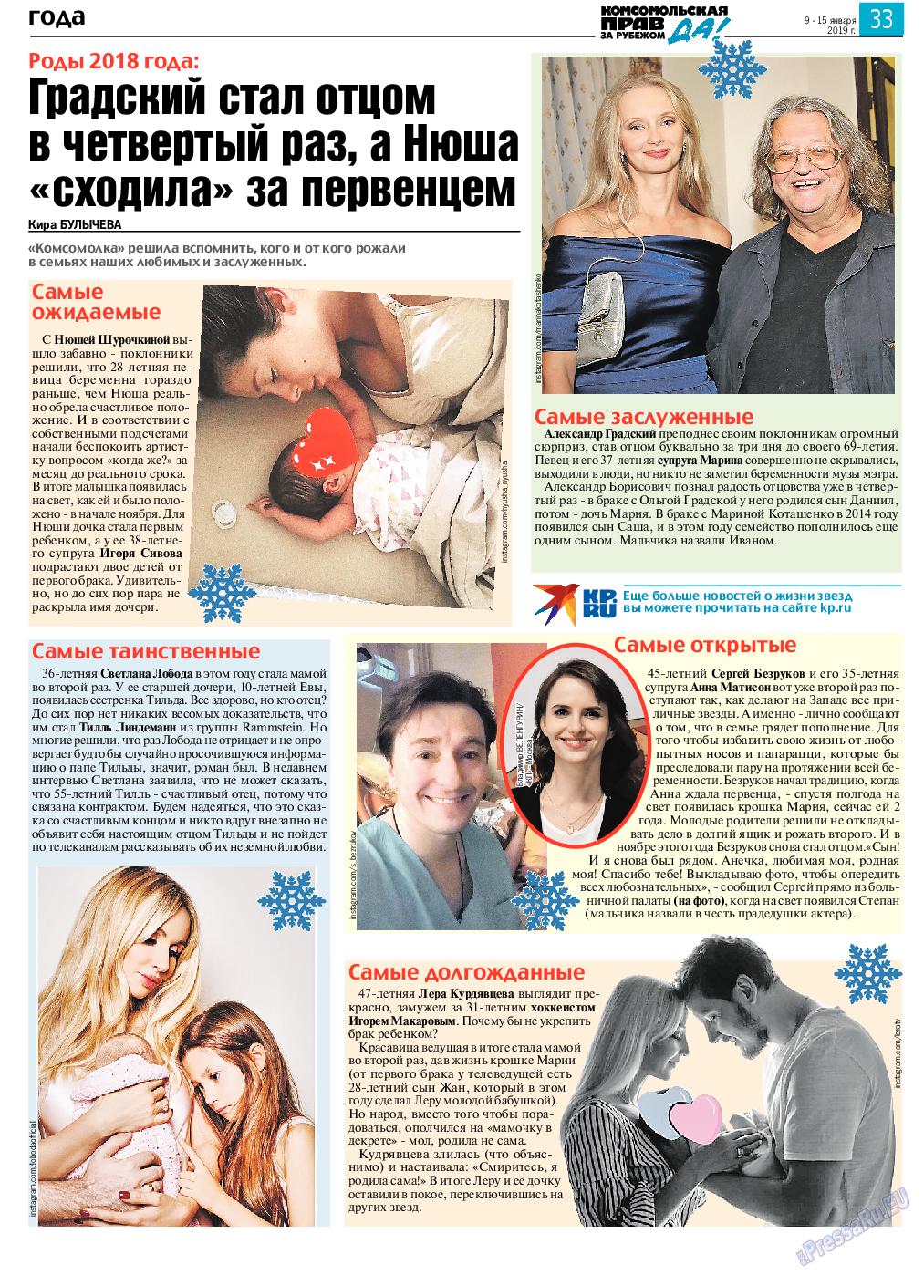 КП в Европе (газета). 2019 год, номер 2, стр. 33
