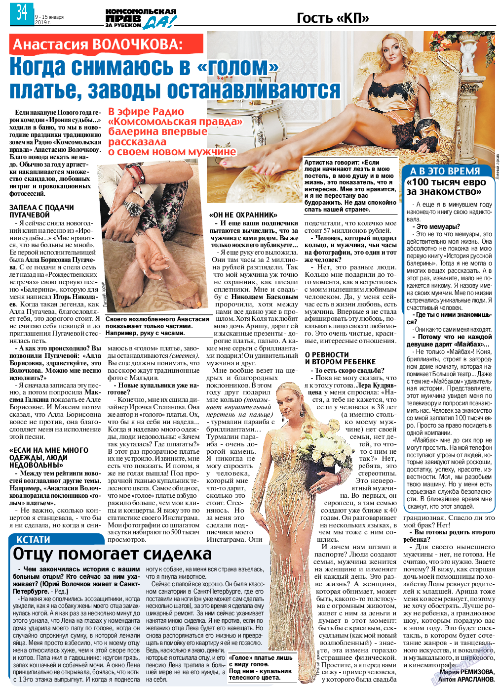 КП в Европе (газета). 2019 год, номер 2, стр. 34