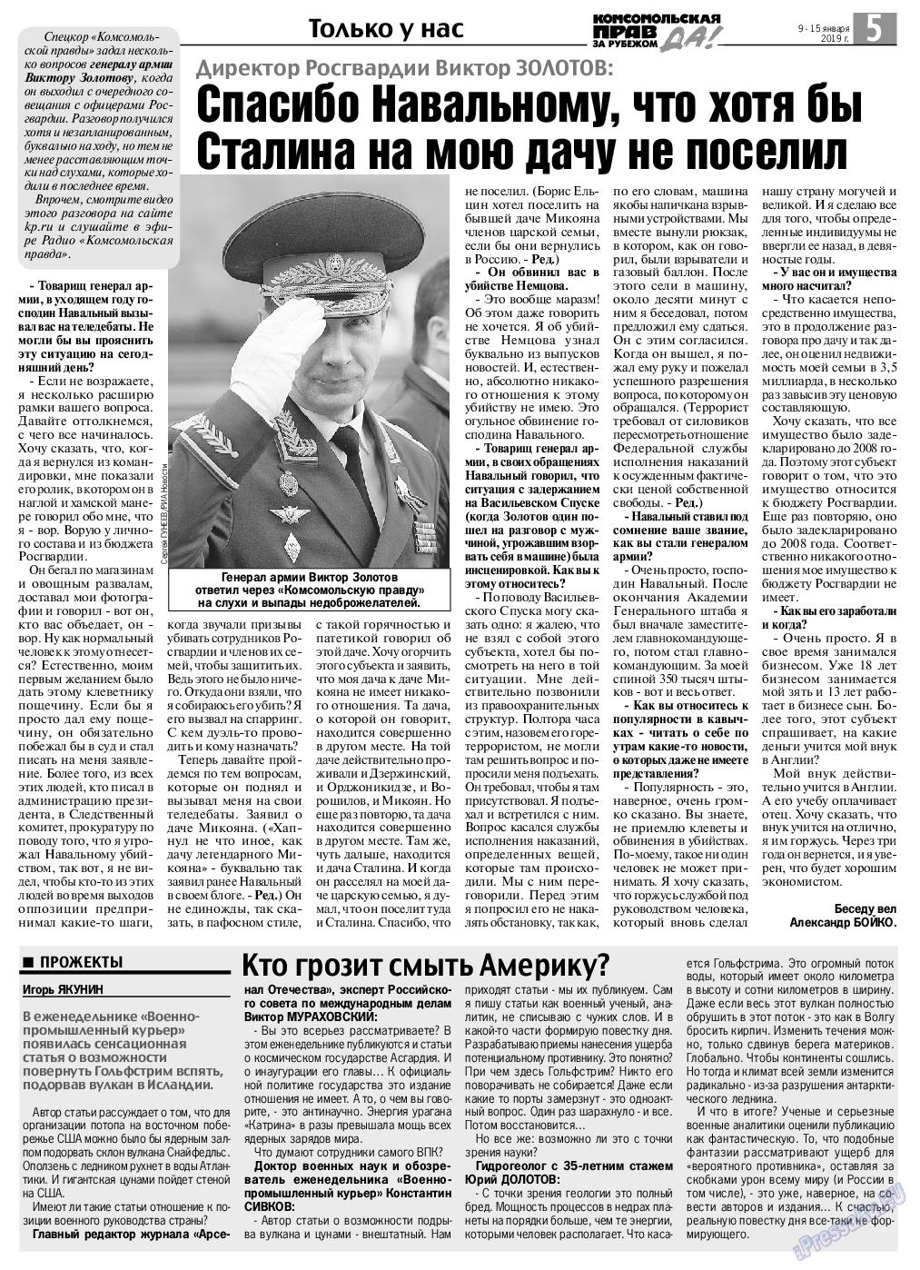 КП в Европе (газета). 2019 год, номер 2, стр. 5