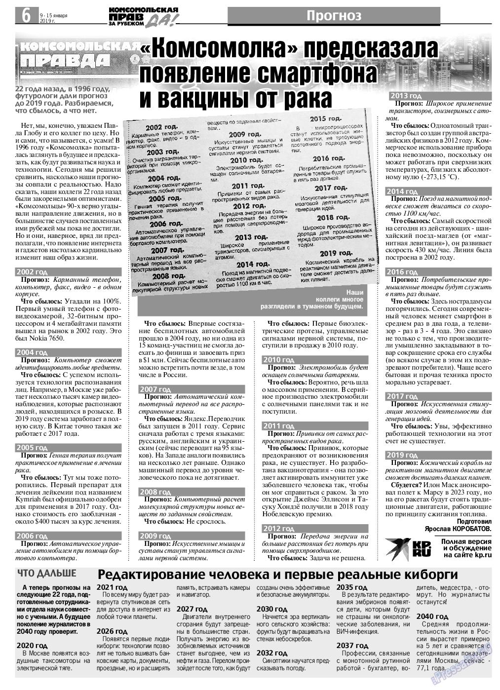 КП в Европе (газета). 2019 год, номер 2, стр. 6