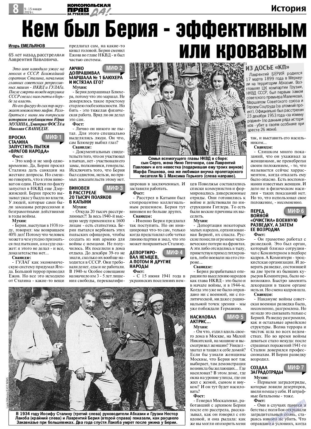 КП в Европе (газета). 2019 год, номер 2, стр. 8