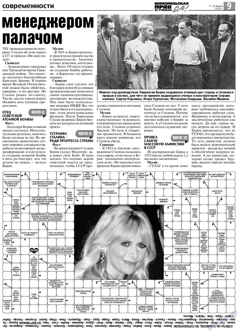 КП в Европе (газета). 2019 год, номер 2, стр. 9