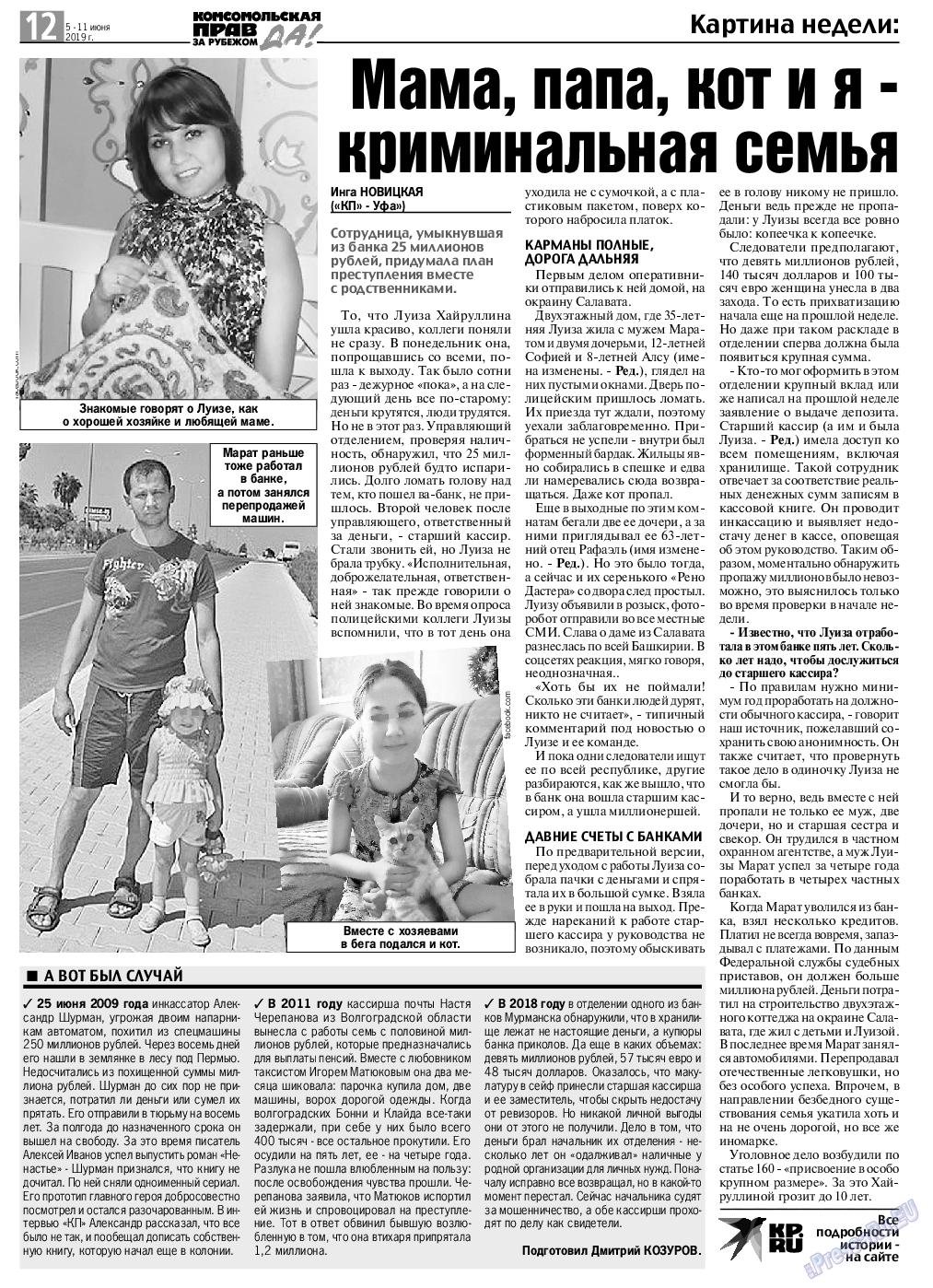 КП в Европе (газета). 2019 год, номер 23, стр. 12
