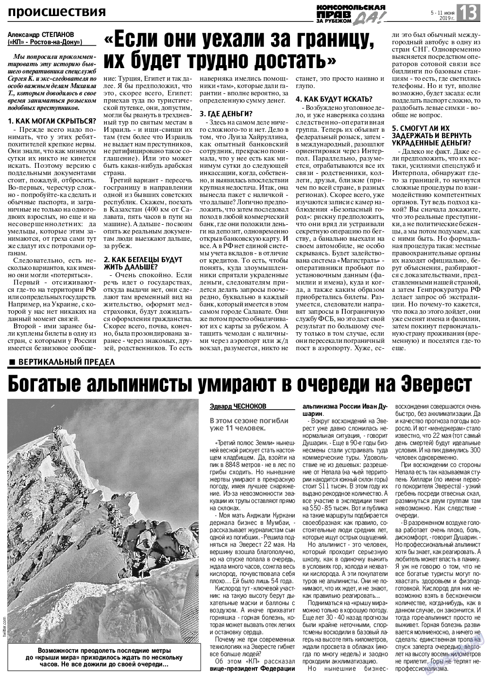 КП в Европе (газета). 2019 год, номер 23, стр. 13