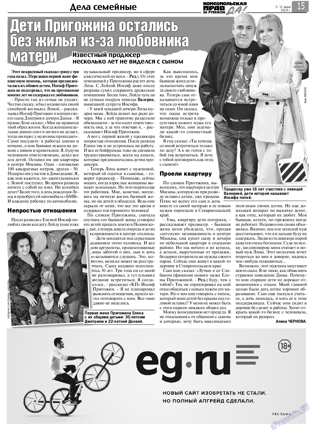 КП в Европе (газета). 2019 год, номер 23, стр. 15