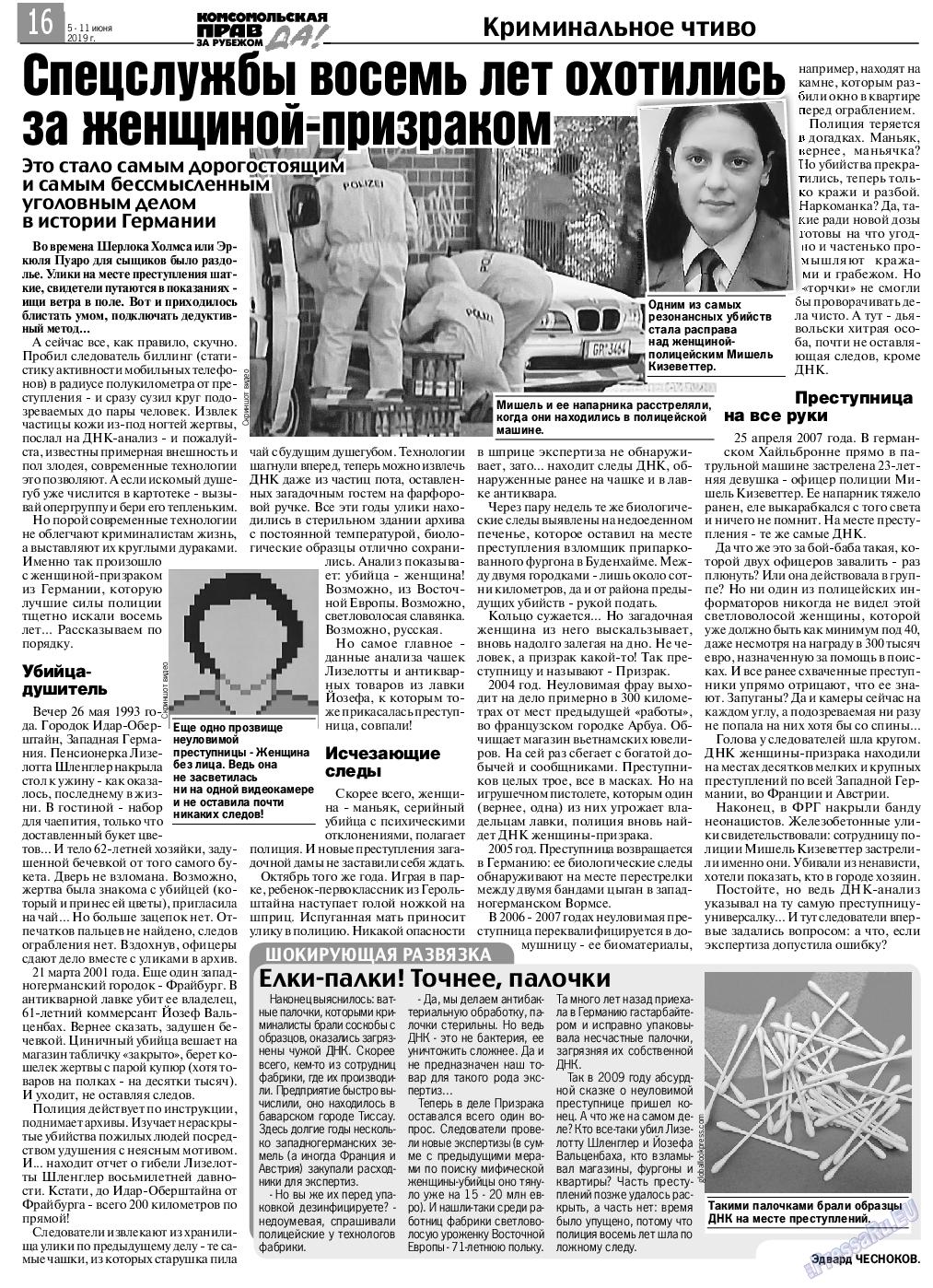 КП в Европе (газета). 2019 год, номер 23, стр. 16