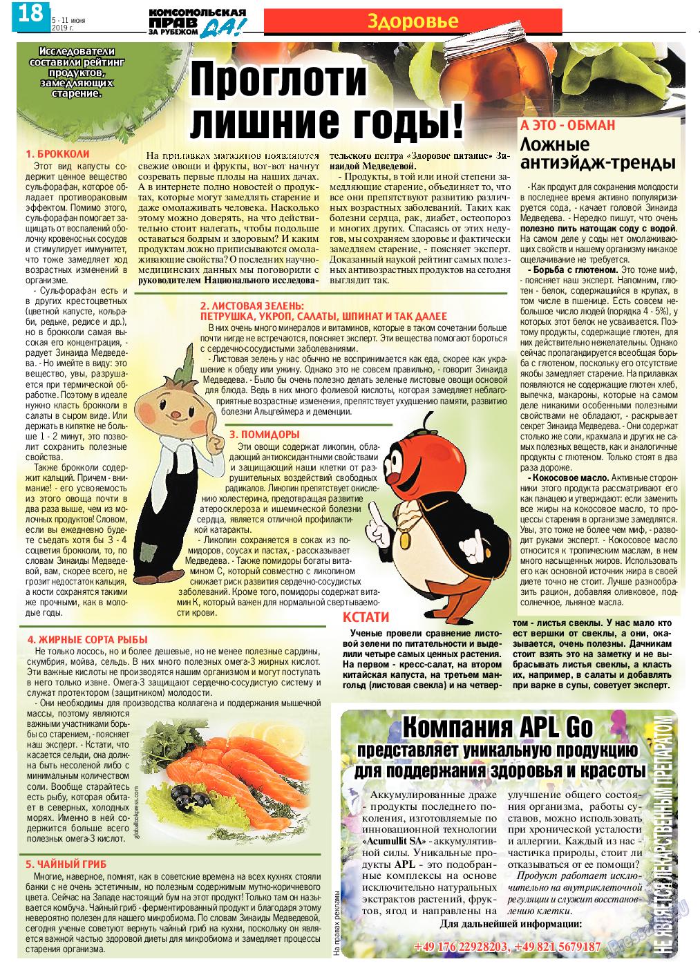 КП в Европе (газета). 2019 год, номер 23, стр. 18