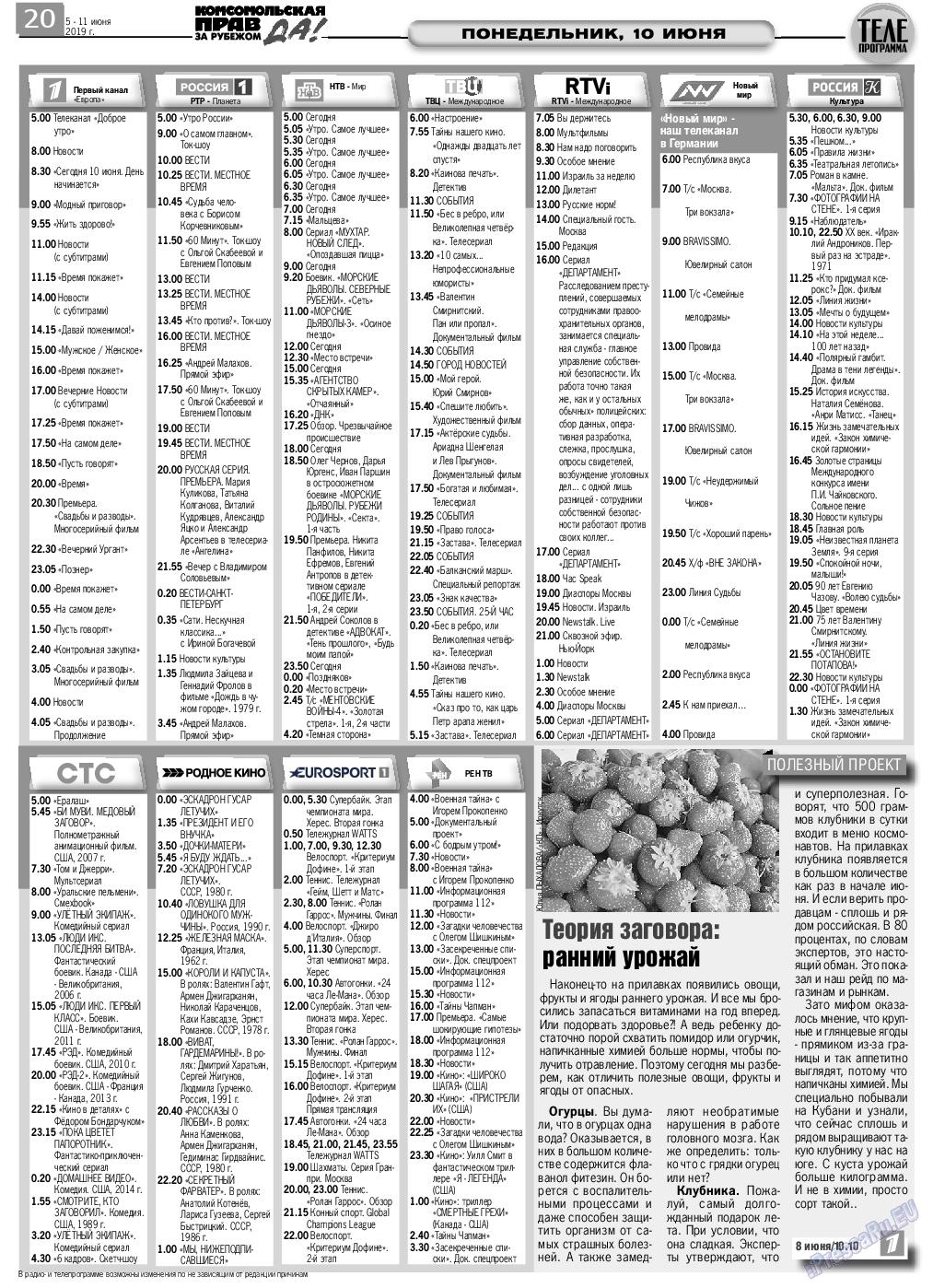 КП в Европе (газета). 2019 год, номер 23, стр. 20