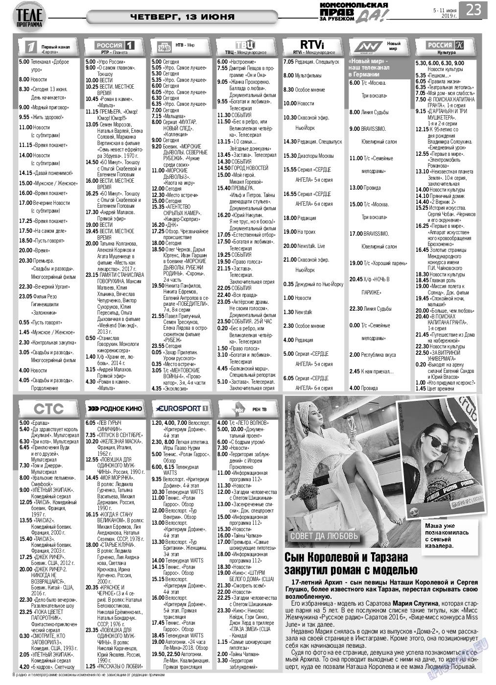 КП в Европе (газета). 2019 год, номер 23, стр. 23